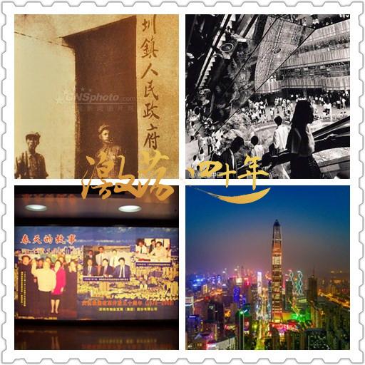 激荡四十年 · 深圳经济特区