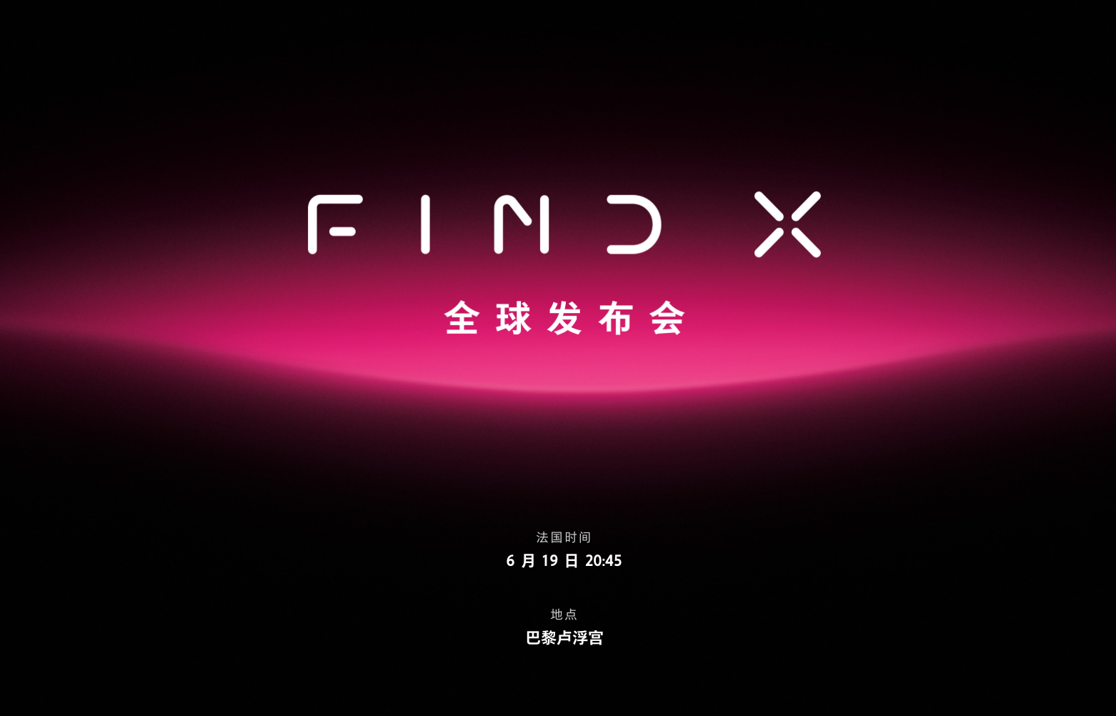 OPPO20日在巴黎首发Find X旗舰智能手机