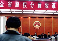 激荡四十年·股权分置改革