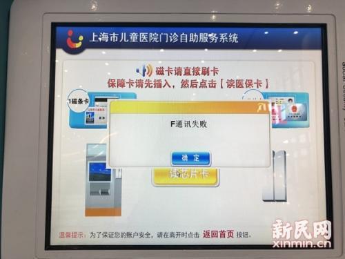 上海多家医院突遇医保卡无法结帐 患者需自费付费