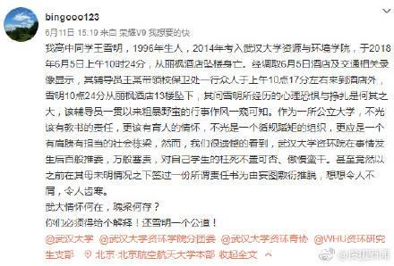 武汉大学 跳楼:酒店坠楼 警方称排除他杀