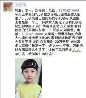 5岁男孩被拐家长重金20万寻找?警方:造谣者被拘