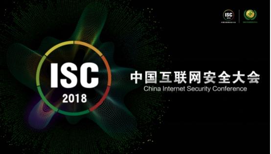 2018中国互联网安全大会9月举行 4万安全从业者将参会