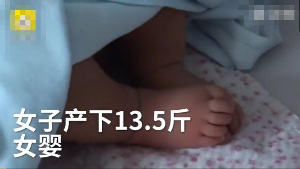 女子产下13.5斤重巨型女婴,吃的都是家常便饭没有大补