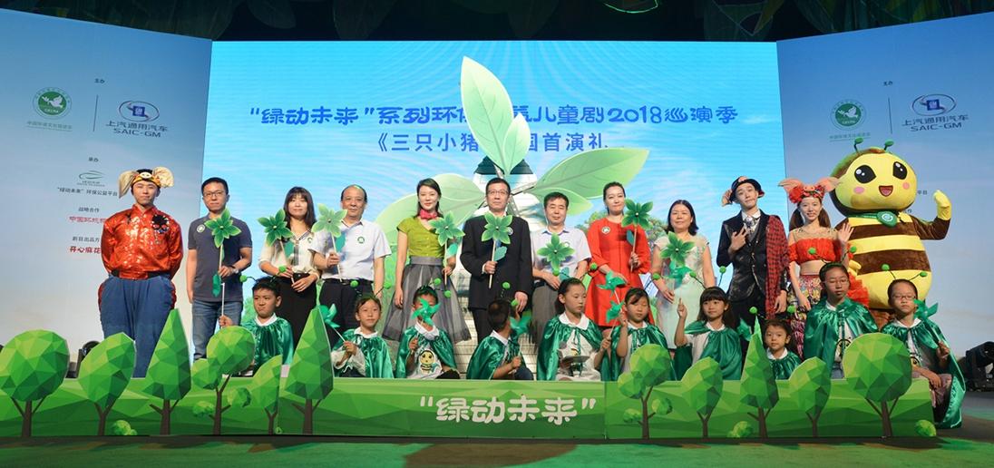 """上汽通用""""绿动未来""""环保公益儿童剧巡演季在京启动"""
