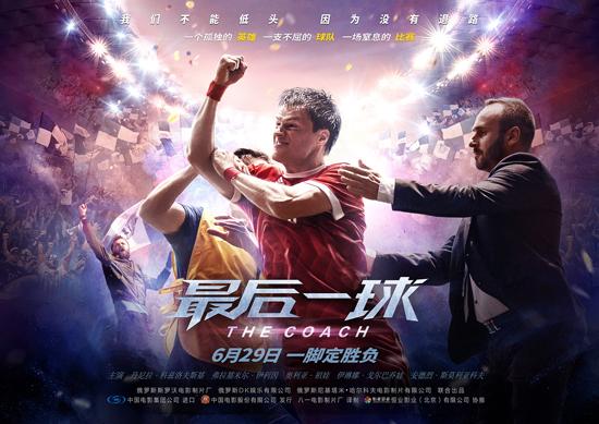 《最后一球》定档6月29日引燃世界杯季