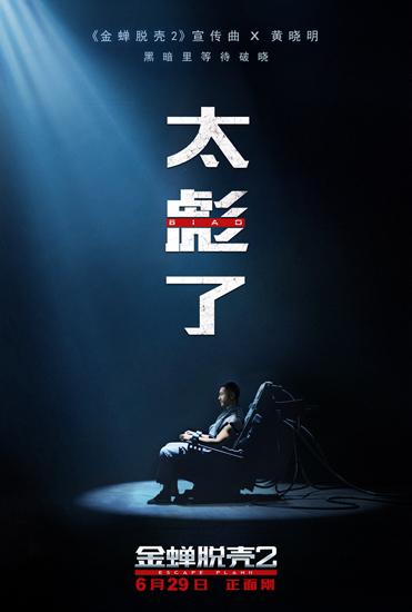 《金蝉脱壳2》黄晓明史泰龙上演越狱好戏