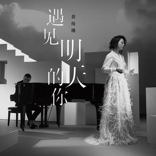 """黄绮珊最""""自恋""""歌曲《遇见明天的你》上线"""