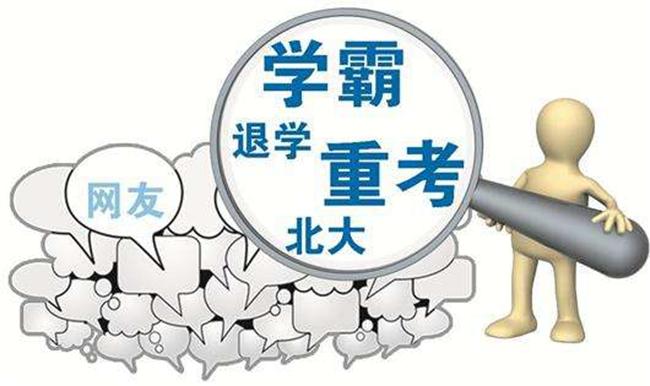 """北京五所高校发布招生政策:""""零门槛转专业""""成亮点"""