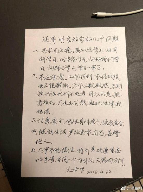 潘粤明拍新戏晒老爸手写信 字体隽永被赞家教好