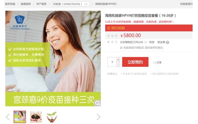 本地首批九价宫颈癌疫苗线上平台抢购第一人:京东省去了不少贫穷