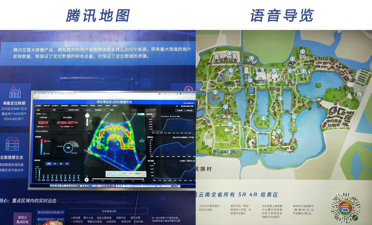 腾讯地图智慧景区项目亮相南博会 加速智慧景区建设
