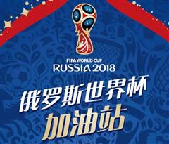 6000寸4K高清大屏来袭 俄罗斯世界杯最佳打开方式——央视首次打造线下观赛平台