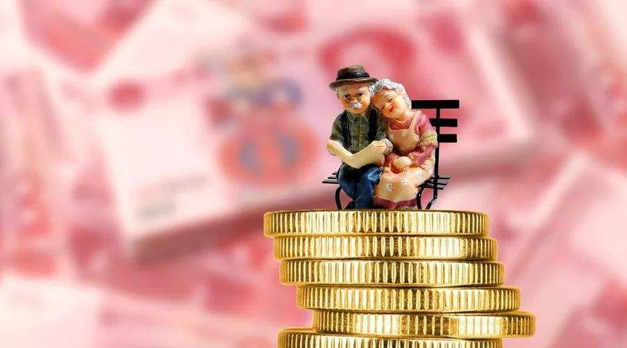 养老保险基金7月起中央调剂 退休人员待遇不受影响