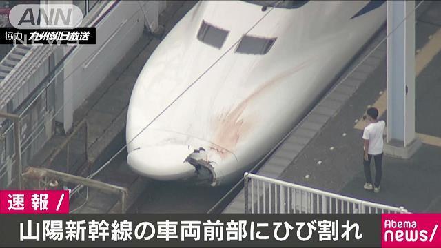 日本山阳新干线列车车头出现大洞 日媒:或撞到人了,也可能撞上了动物