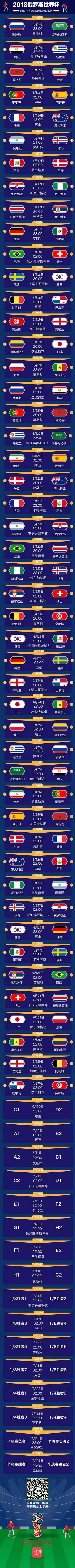 世界杯来了!一份完整赛程表送给你