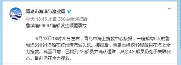 山东青岛一渔船因大风暴雨倾覆 2人遇难4人失联