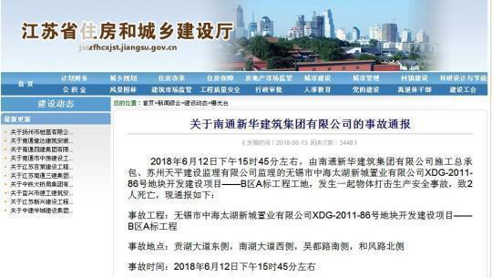 江苏住建厅通报:无锡一工地钢管高空坠落致2死3伤