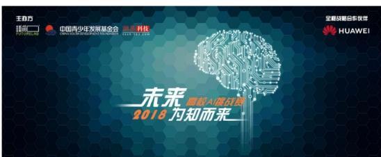 """人工智能带来人才需求挑战 华为手机助力""""未来杯高校AI挑战赛"""