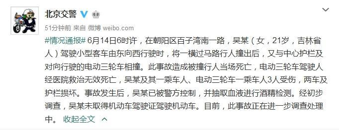 北京朝阳发生交通事故致2死3伤 肇事人无证驾驶