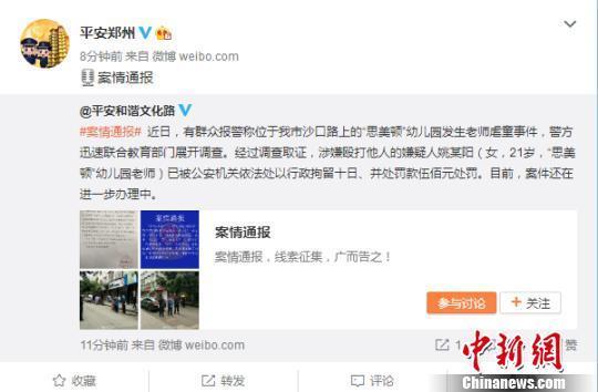 郑州警方通报幼师虐童事件:21岁女教师已被行拘