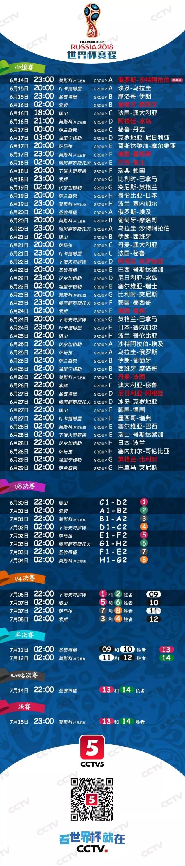 收好不谢!俄罗斯世界杯赛程日历+小组赛看球指