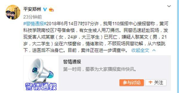 郑州警方:黄河科技学院一男生宿舍内捅死一女生后跳楼身亡