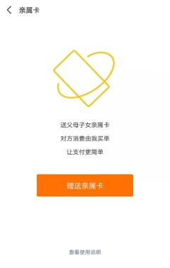 """微信支付""""亲属卡""""上线 每月可为亲人代付3000元"""