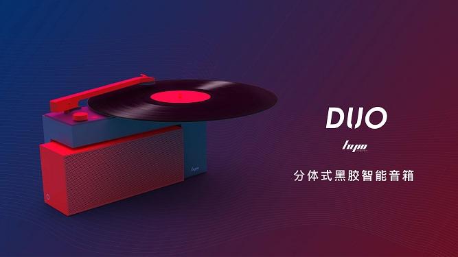 CES Asia 2018丨智能音箱和黑胶唱片的结合 HYM