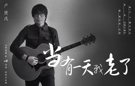 卢庚戌《当有一天我老了》MV首发  催人泪下