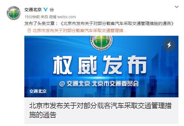 北京市交通委:将对在京外埠车牌进行管理措施