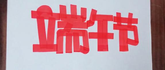 【环视频】第N次粽子大赛现在开始!甜粽咸粽,你pick哪一款?