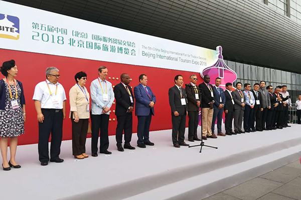 2018北京国际旅游博览会开幕