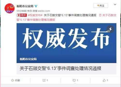 """衡阳市公安局回应""""交警执勤中倒地""""事件:2人停职调查"""