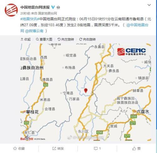 云南昭通市鲁甸县发生2.8级地震 震源深度5千米