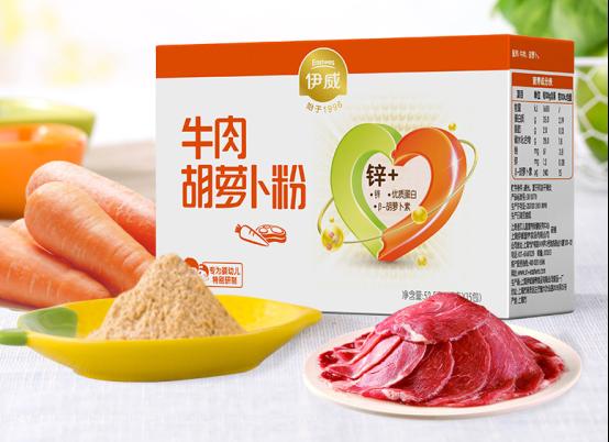 牛肉胡萝卜粉