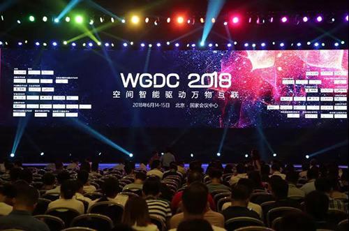 """WGDC2018:南方测绘携行业技术""""干货""""亮相"""