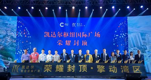 广州:湾区枢纽中国首个TOD项目荣耀封顶