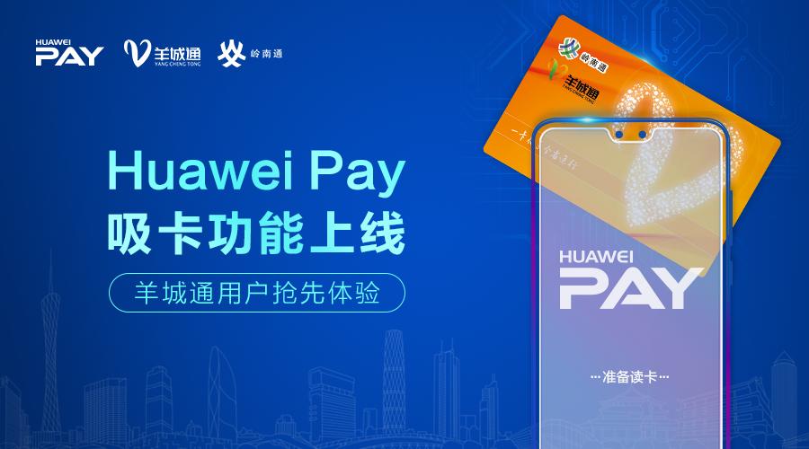"Huawei Pay""吸卡""功能上线 实体羊城通装进华为手机"