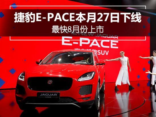 捷豹国产E-PACE本月27日下线 最快8月份上市