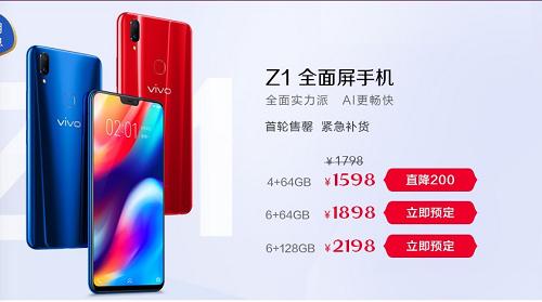 内存更大更畅快 千元刘海屏vivo Z1 6G版预订中