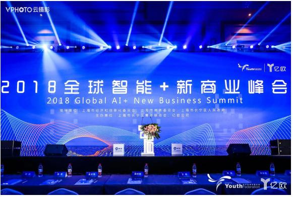 中美欧三地院士同台对话 2018全球智能+新商业峰会开幕