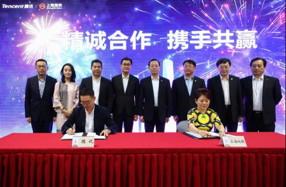 全面支持微信支付 腾讯与上海地铁签署战略协议