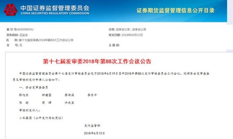 前后仅12天!证监会:小米集团CDR申请6月19日上会