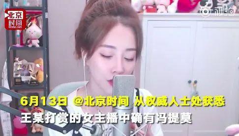 月薪3000男会计豪掷930万打赏 女主播必须退大部分钱 - yuhongbo555888 - yuhongbo555888的博客