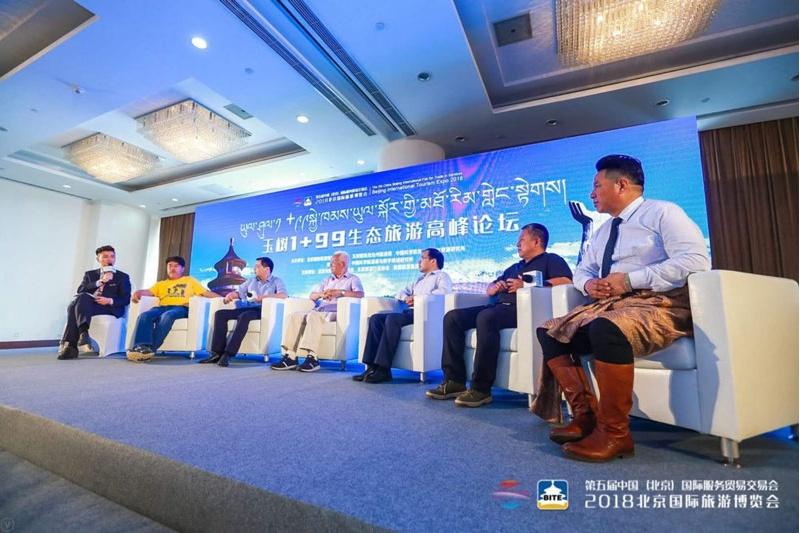 2018北京国际旅博会举办玉树1+99生态旅游高峰论坛