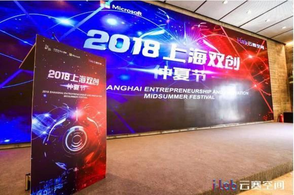 为创业者与投资人架起连接的桥梁 2018上海双创仲夏节盛大开幕