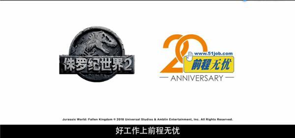 前程无忧联手《侏罗纪世界2》,再掀暑期档跨界新高潮