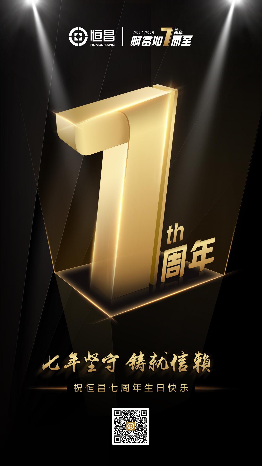 """庆恒昌华诞 七年坚守财富如""""7""""而至"""