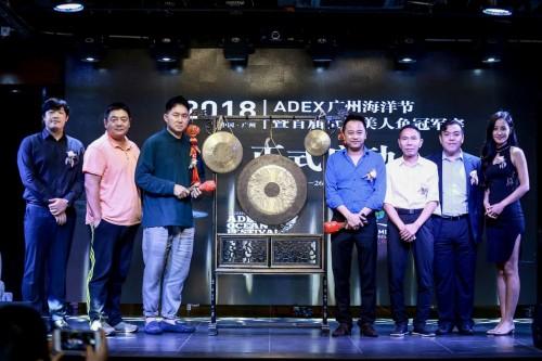 2018 ADEX海洋节(广州)暨世界美人鱼冠军赛7月开赛
